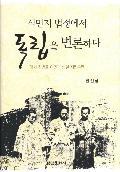 식민지 법정에서 독립을 변론하다-허헌·김병로·이인과 항일 재판투쟁