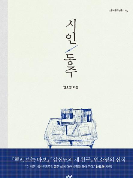 시인 동주 : 안소영 장편소설