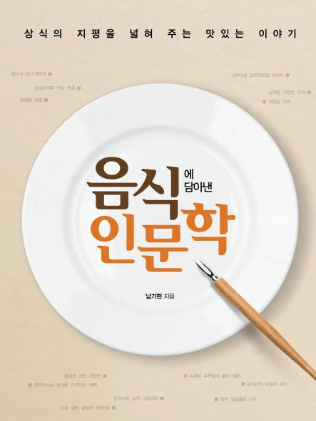 음식에 담아낸 인문학 : 상식의 지평을 넓혀 주는 맛있는 이야기
