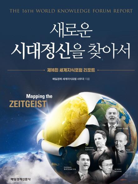 새로운 시대정신을 찾아서 : 제16회 세계지식포럼 리포트