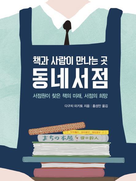 (책과 사람이 만나는 곳)동네서점 : 서점원이 찾은 책의 미래, 서점의 희망