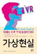 가상현실 = Virtual reality : 미래는 바로 우리 눈 앞에 있다