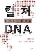 컬처 DNA : 세계인의 서로 다른 문화 읽기