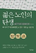 젊은 노인의 탄생 : 베이비부머가 대한민국 경제 지도를 바꾼다