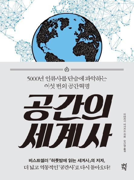 공간의 세계사