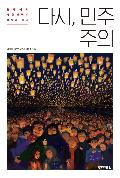다시, 민주주의 : 광장에서 대한민국의 내일을 묻다