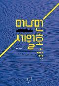 머나먼 세월호 : 세월호 특조위와 함께한 시간