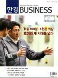 한경BUSINESS 통권1116호 (2017-04-23)
