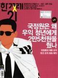 한겨레21 통권1158호 (2017-04-24)