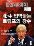 주간조선 통권2453호 (2017-04-17)