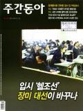 주간동아 통권1084호 (2017-04-19)
