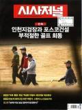 시사저널 통권1435호 (2017-04-25)