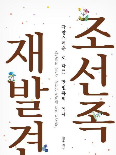 조선족 재발견 : 자랑스러운 또 다른 한민족의 역사 : 조선족의 남편이 말하는 편견에 갇힌 진실들