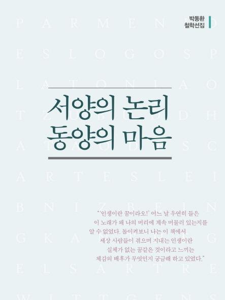 서양의 논리 동양의 마음 : 박동환 철학선집