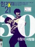 한겨레21 통권1166호 (2017-06-19)