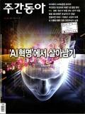 주간동아 통권1092호 (2017-06-14)