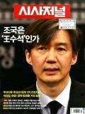 시사저널 통권1443호 (2017-06-20)