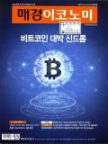 매경ECONOMY 제1912호 (2017-06-14)