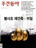 주간동아 통권1097호 (2017-07-19)