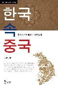 한국 속 중국 : 중국의 정치문화와 한·중관계