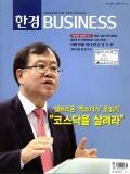 한경BUSINESS 통권1137호 (2017-09-17)