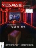 이코노미스트 통권1401호 (2017-09-18)