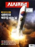 시사저널 통권1456호 (2017-09-19)
