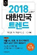 2018 대한민국 트렌드 : '개인화 된 사회성'의 등장·1인체제