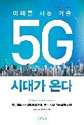 (미래를 사는 기술) 5G 시대가 온다 : 5th generation mobile communications