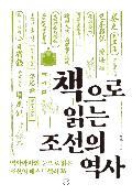 책으로 읽는 조선의 역사 : 역사학자의 눈으로 읽은 조선의 베스트셀러 26