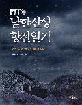 (丙子年) 남한산성 항전일기 : 왕은 숨고 백성은 피 흘리다