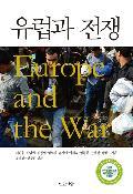 유럽과 전쟁