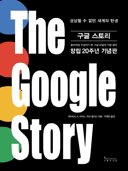 구글 스토리 : 상상할 수 없던 세계의 탄생