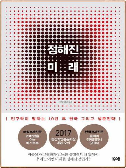 정해진 미래: 인구학이 말하는 10년 후 한국 그리고 생존전략