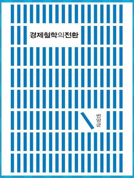 경제철학의 전환: 4차 산업혁명 시대의 한국 경제정책 방향은