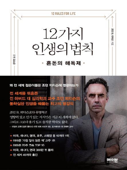 12가지 인생의 법칙 : 혼돈의 해독제
