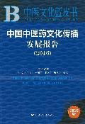 中国中医药文化传播发展报告 = Report on TCM culture communication development of China. 2016