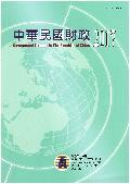 中華民國財政 = Government finance in the Republic of China. 2017