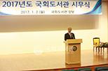 2017년 국회도서관 시무식