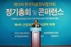 제14차 한국학술정보협의회 정기총회 및 세미나 개최