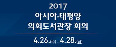 아시아 태평양 의회도서관장 회의