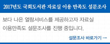 2017년도 국회도서관 자료실 이용 만족도 설문조사