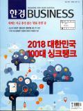 한경BUSINESS 통권1157호 (2018-02-04)