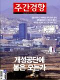 주간경향 통권1263호 (2018-02-06)