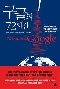 구글의 72시간 : 동일본 대지진에 세계 최강 IT 기업은 어떻게 대응했나