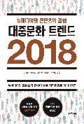 대중문화 트렌드 2018 : 뉴미디어와 콘텐츠의 결합