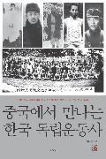 중국에서 만나는 한국 독립운동사 : 하얼빈에서 광저우까지 중국 대륙에 뿌린 한민족 독립운동 현장 답사기