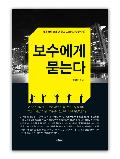 보수에게 묻는다 : 보수정치, 2018년 한국 사회에서 무엇인가?