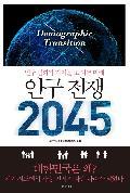 인구 전쟁 2045 : 인구변화가 가져올 또 다른 미래