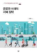 글로컬 시대의 지역 정책 : 국가와 지역 발전을 위한 논평과 대안